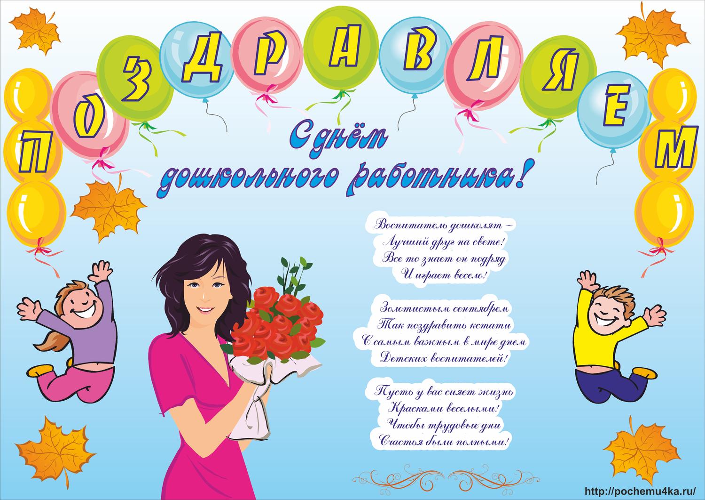 Плакат с днем дошкольных работников