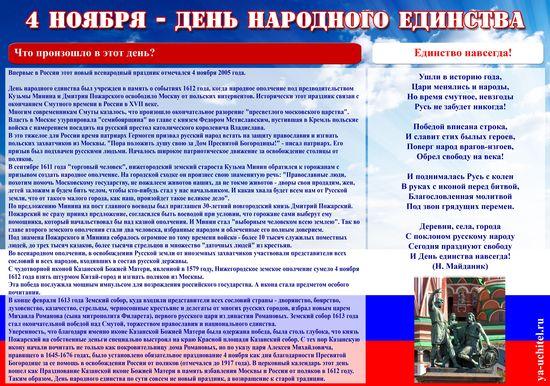 Плакат 4 ноября день народного