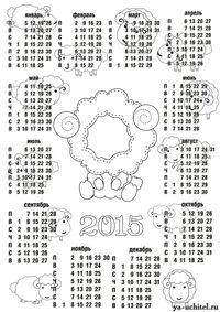 Календарь на 2015 год весёлые овечки