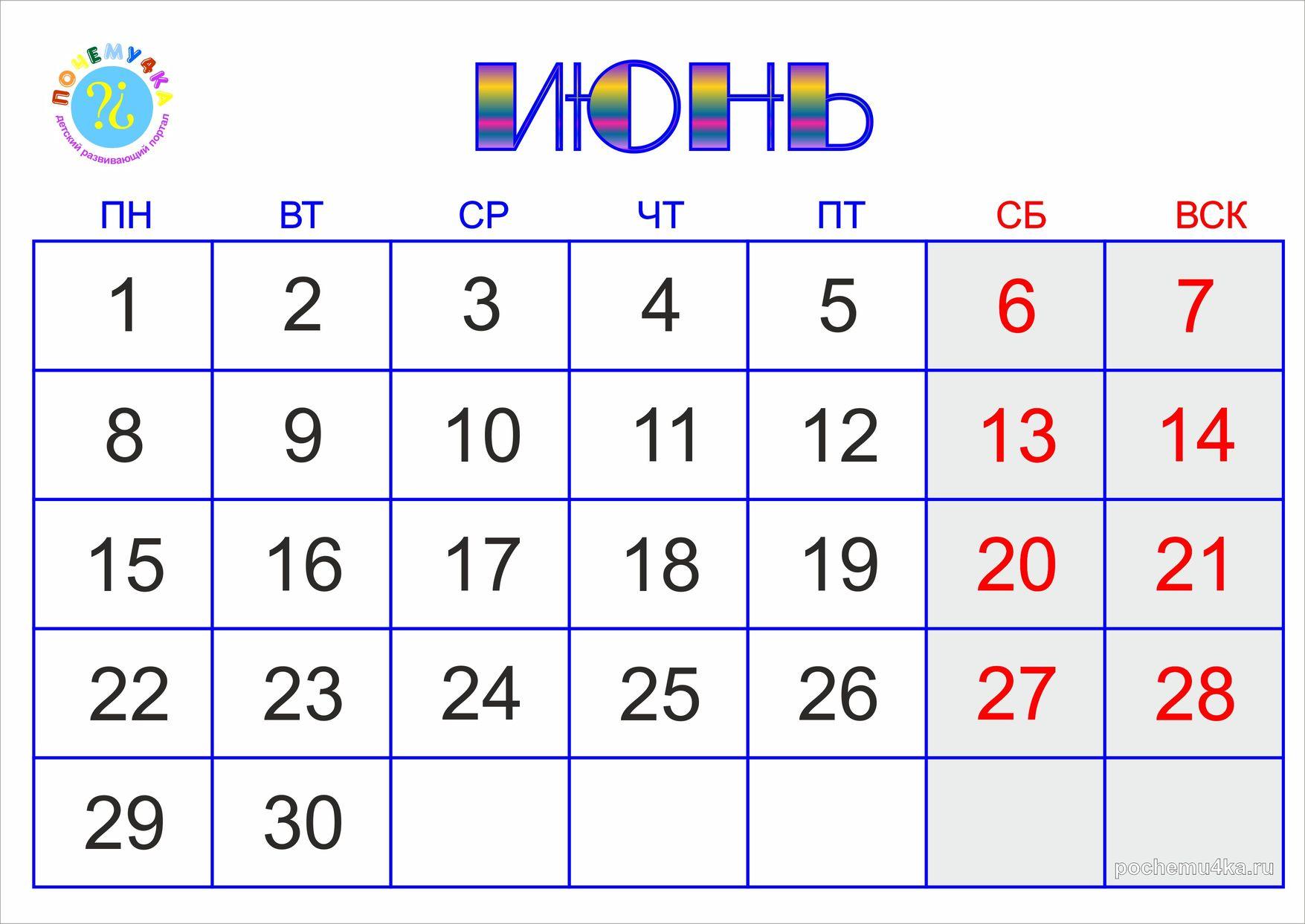 Календарь на март 2016 года с неделями