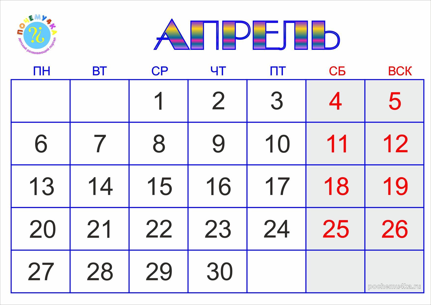 Календарь зачатия расчитать пол ребенка
