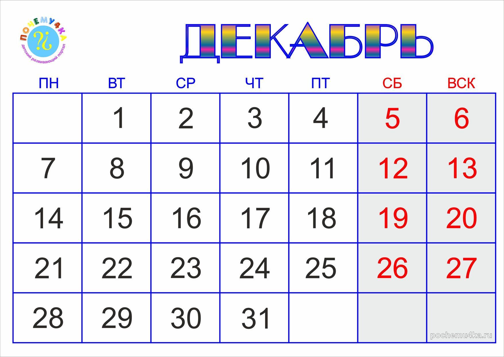 Календарь клева 2016 август