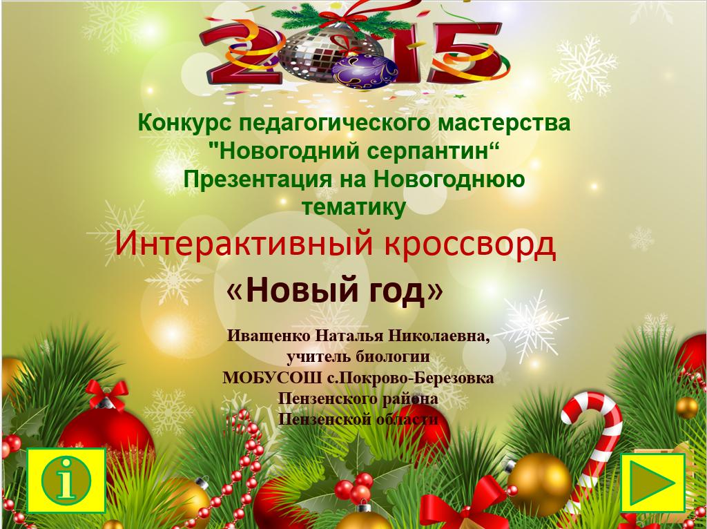 Сценарий с презентации нового года