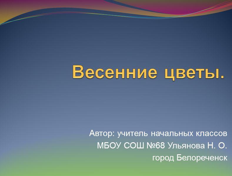 Русский язык 1 класс раскраска