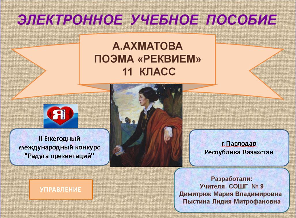 УРОК ЛИТЕРАТУРЫ В11 КЛАССЕ АХМАТОВА ПОЭМА РЕКВИЕМ С ПРЕЗЕНТАЦИЕЙ СКАЧАТЬ БЕСПЛАТНО