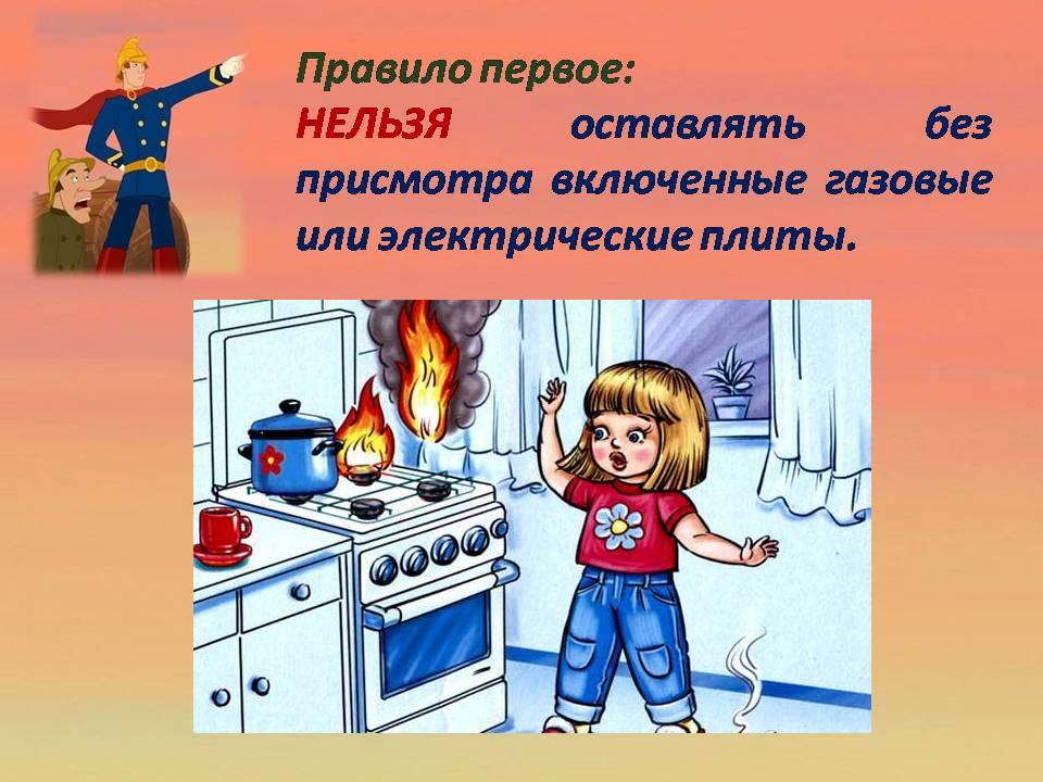 Картинки опасность при пожаре