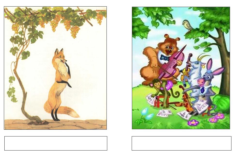 Басни крылова картинки для детей