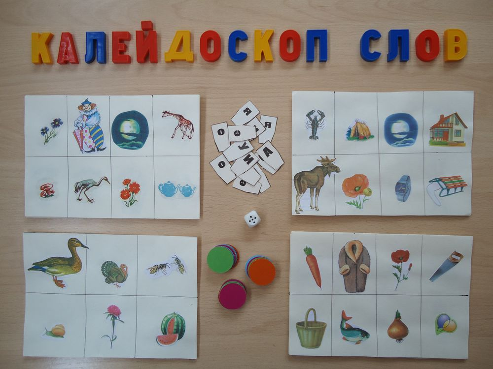 Логопедические пособия для дошкольников своими руками 592