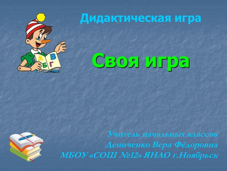Своя игра для начальной школы сценарий