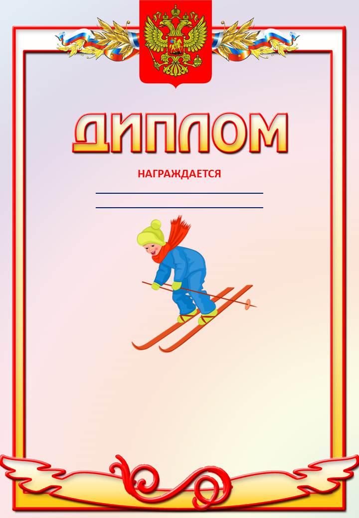 Скачать шаблоны грамот по русскому языку