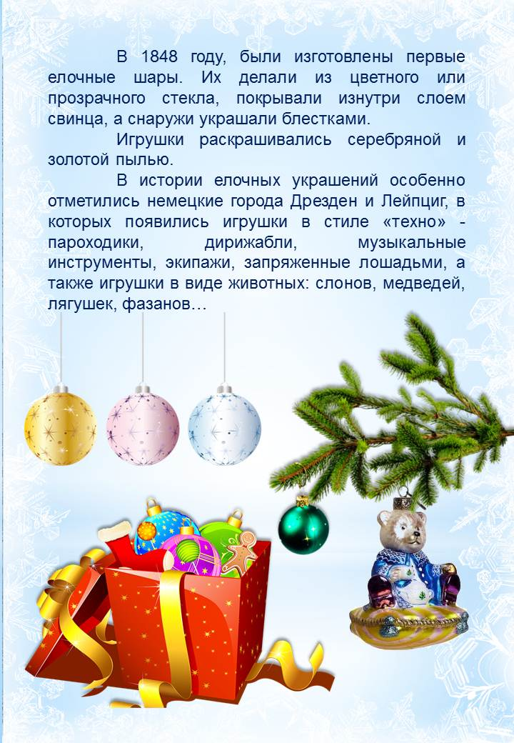 Информация для родителей с новым годом в картинках