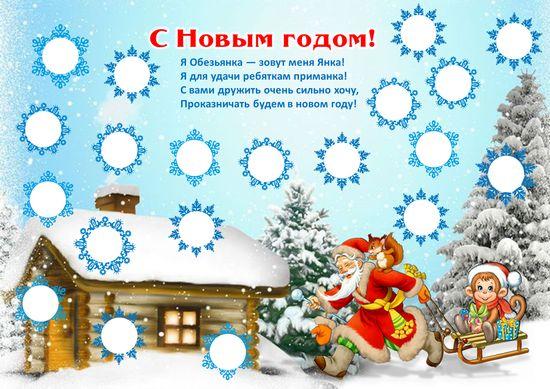 Стенгазета с поздравлением на новый год