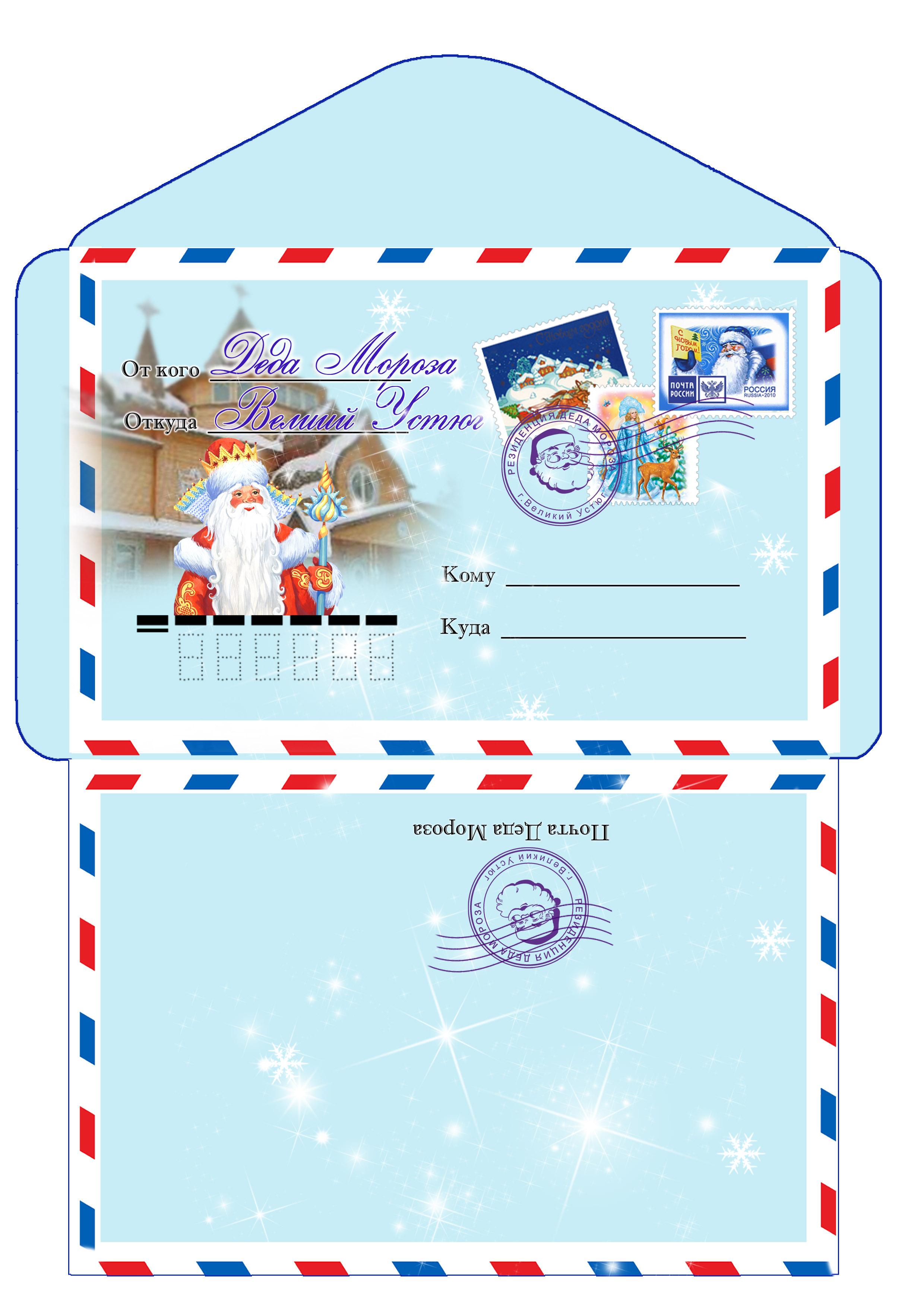 картинка конверта для письма для деда мороза прилегание очков лицу