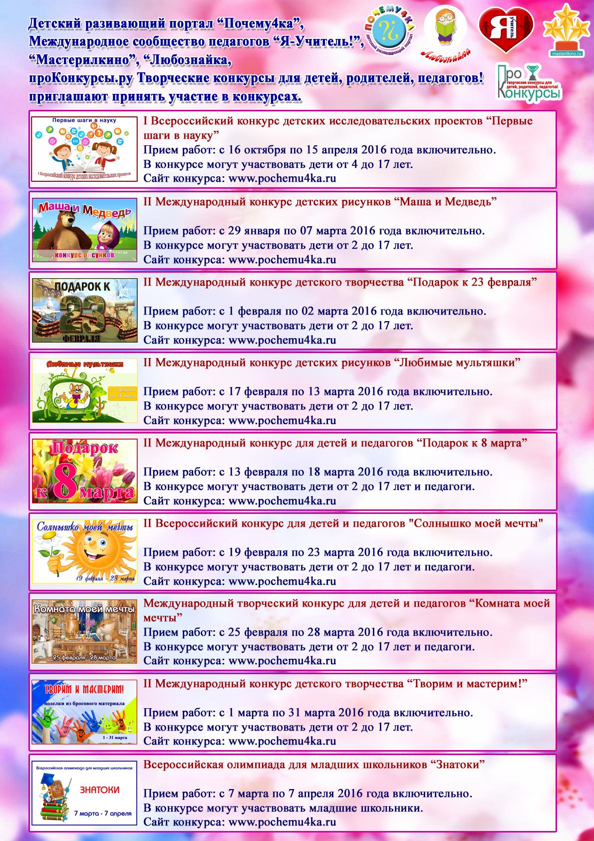 Конкурсы для детей и учителей 2015-2016