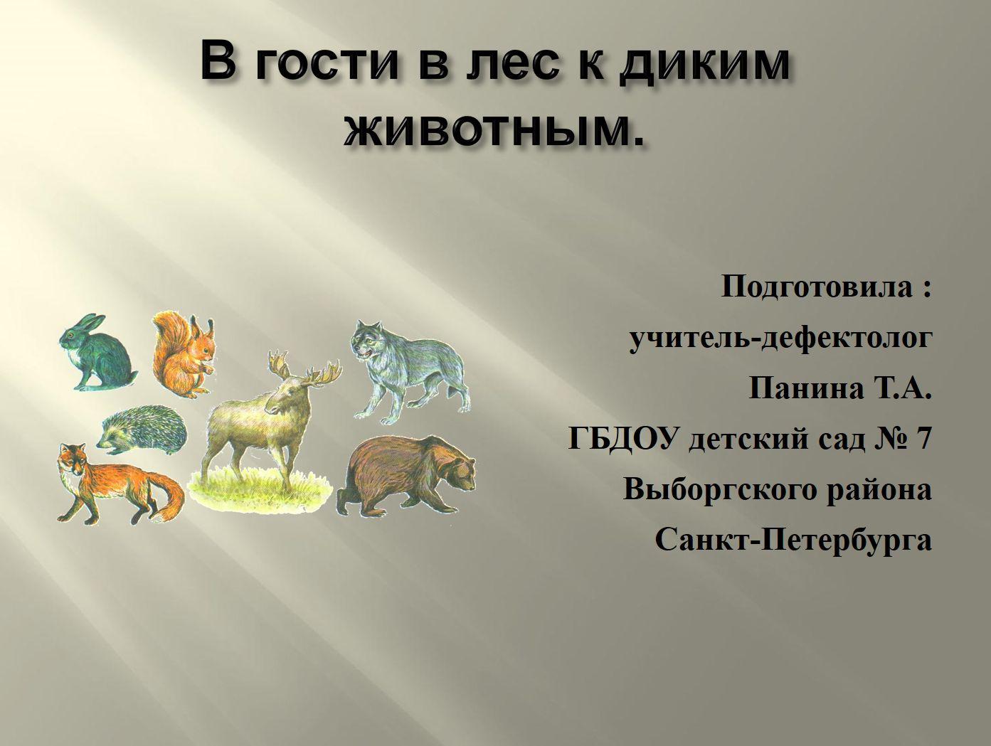 презентация на тему животный мир на русском