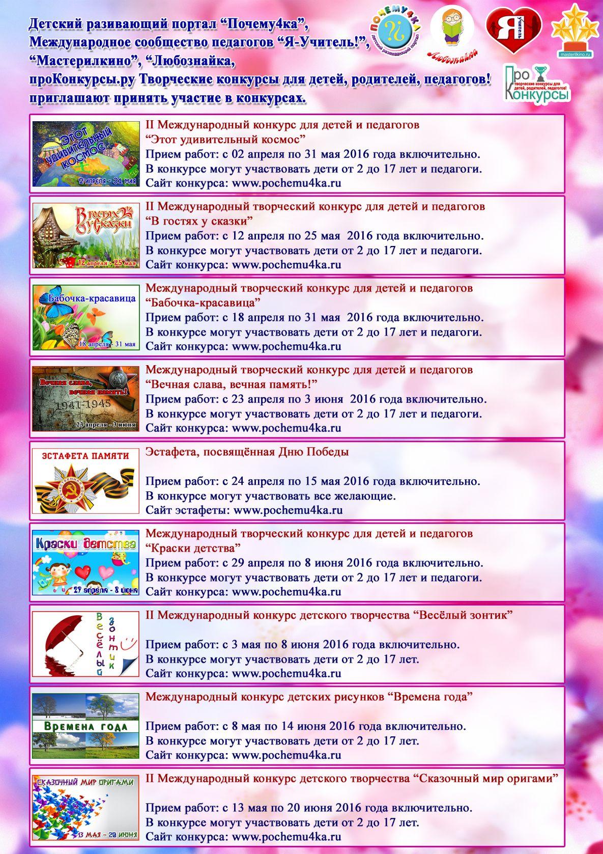 график конкурсов для школьников