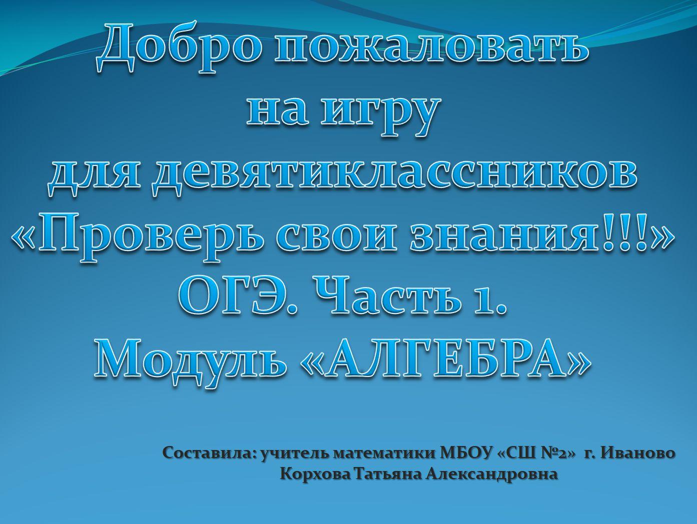 презентации по математике 6 класс зубарева мордкович
