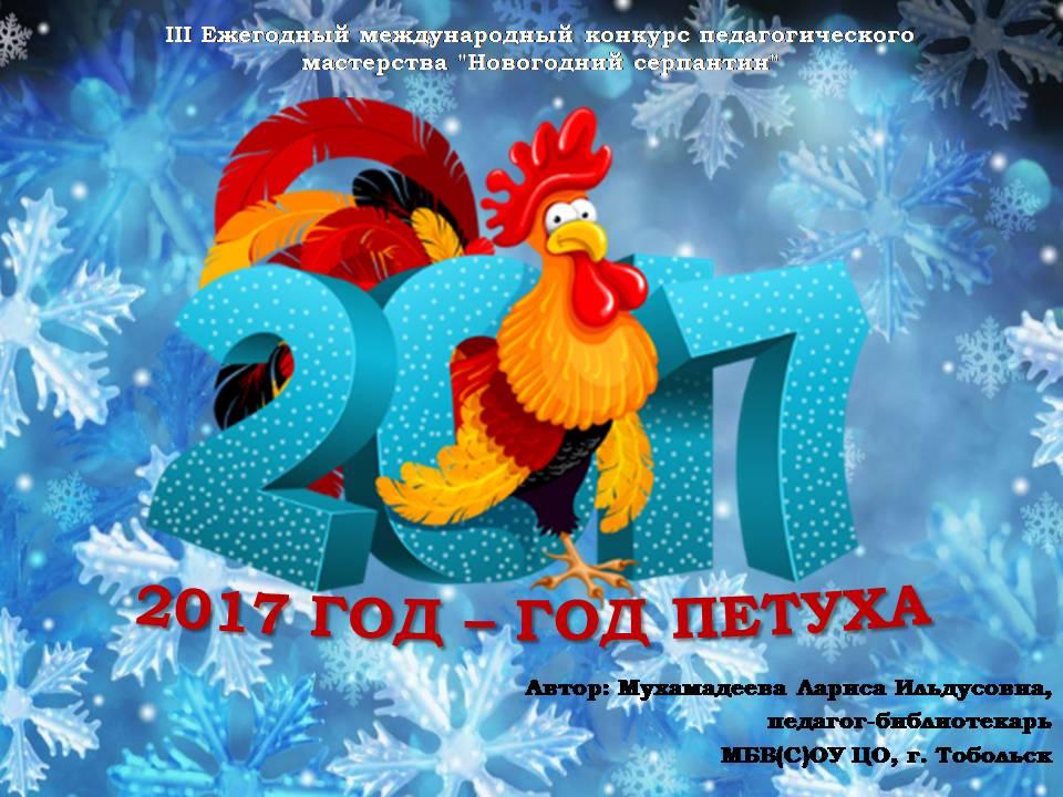 Сценарий нового года на год петуха