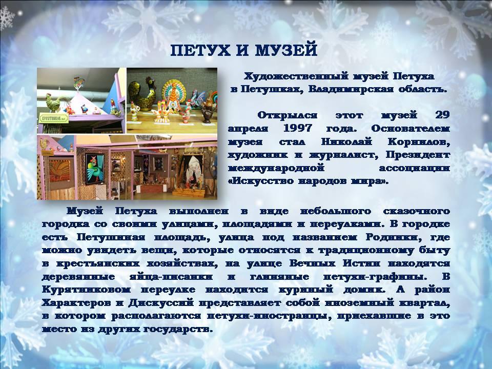 Сценарий нового года на татарско