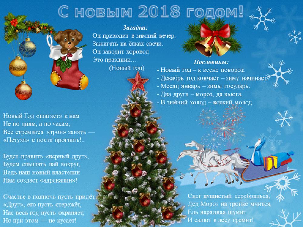 животах обоих пожелания на новый год для стенгазеты в школу статье были представлены