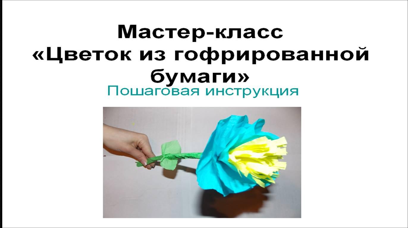 Цветы из бумаги презентация