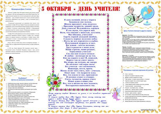 Оригинальные подарки для воспитателя детского