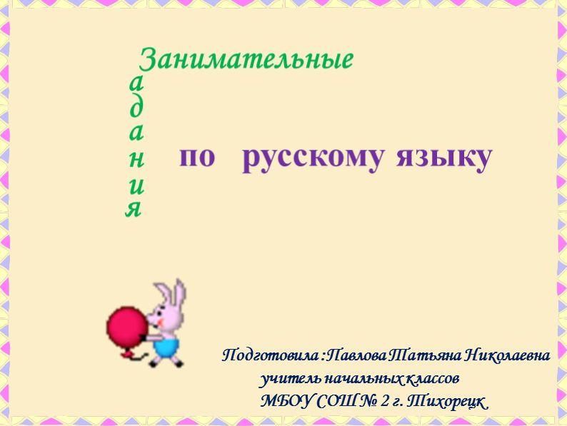 Нестандартные задания по русскому языку начальная школа