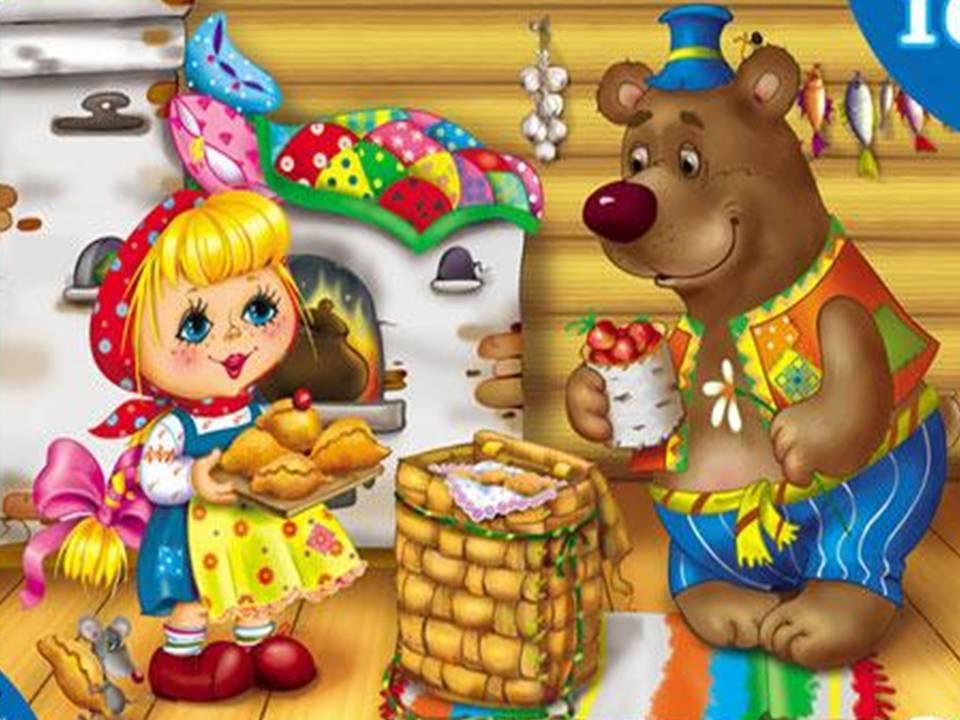 Дети: Маша и медведь.