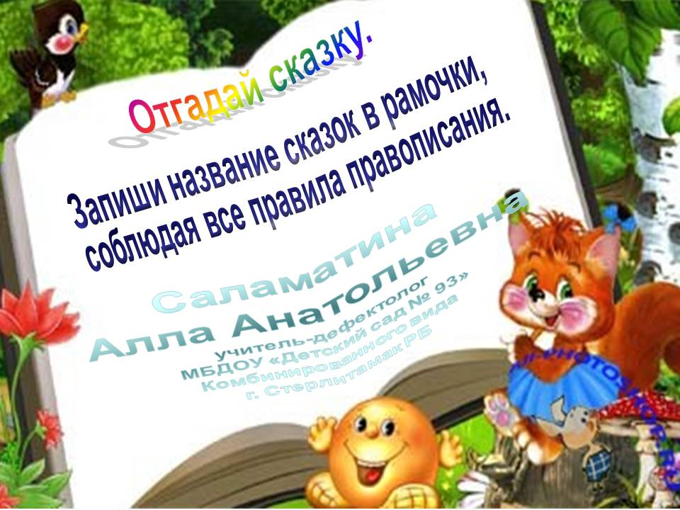 Важин александр год героя читать