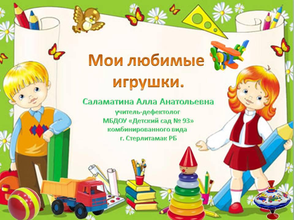 россии моя любимая игрушка картинки для презентации мече встречается культуре