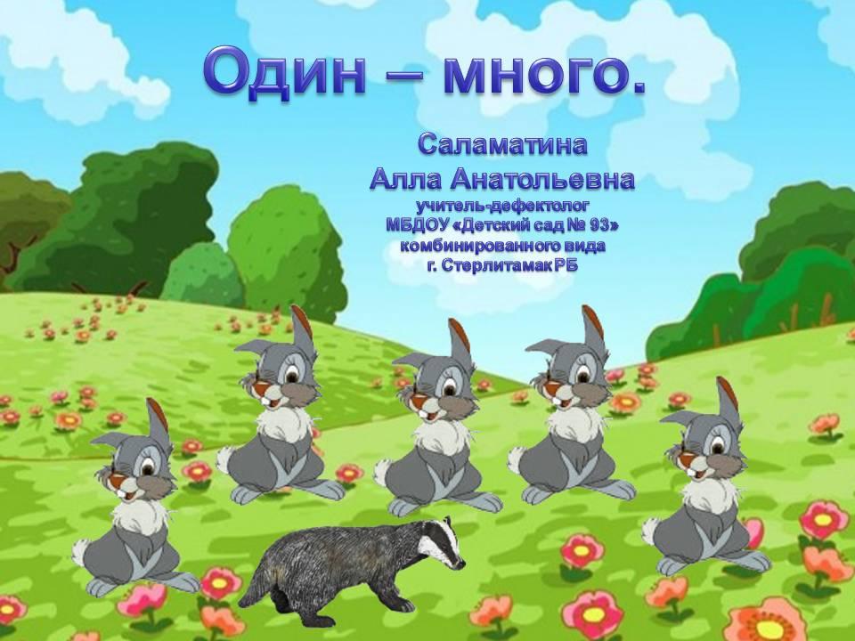 Картинки диких животных для детей 4 лет