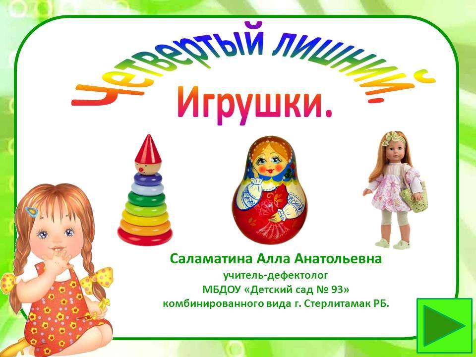 Презентация Пдд Для Дошкольников Скачать Бесплатно