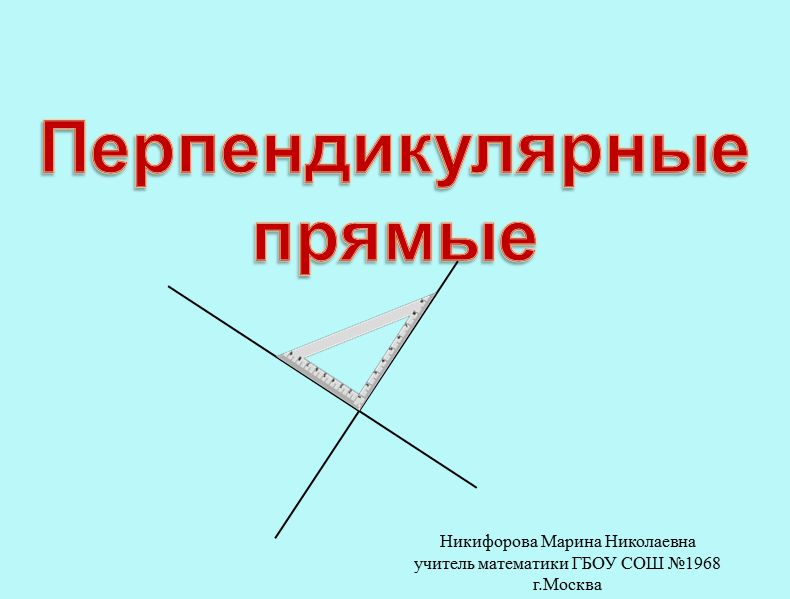 конспект уроку 7 клас геометр я на тему перпендикулярн прям