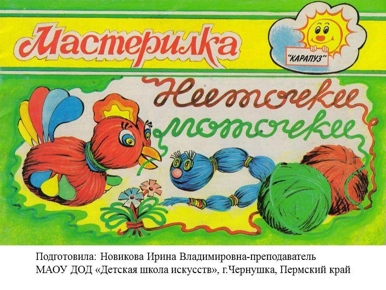 Мастерилка для детей