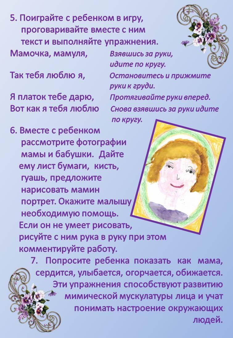 Картинка с 8 марта для родителей