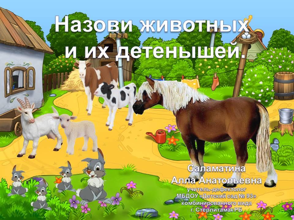 Картинки домашних животных для детей распечатать цветные - fe