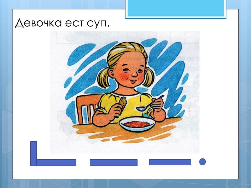 (Схема из трех слов) Девочка