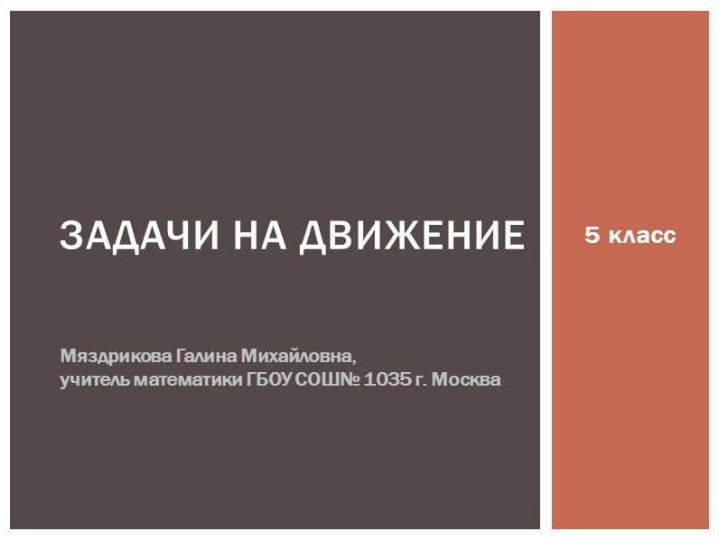 Урок в 1 классе по математике по умк школа россии пофгос с применением мимио студио