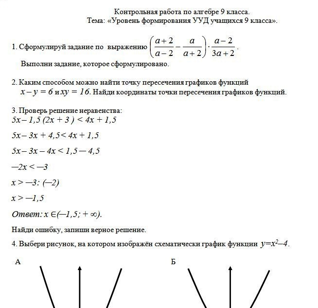 Контрольные работы по матиматике 10-11 класс срез знаний