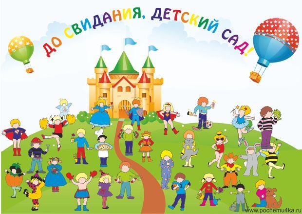 Картинки выпускной в детском саду своими руками