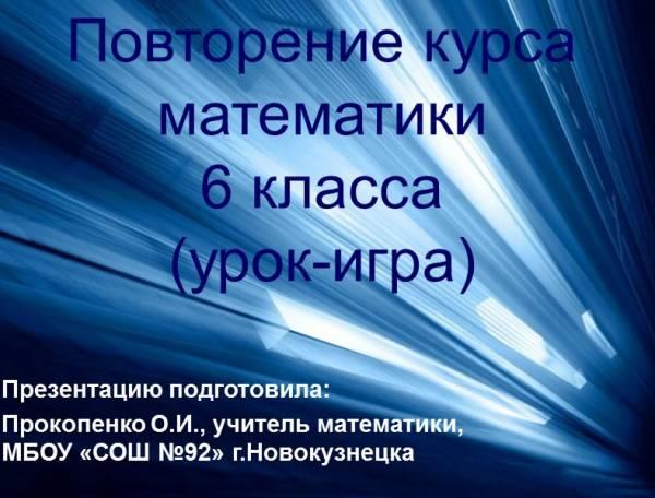 Занимательная Математика Презентация