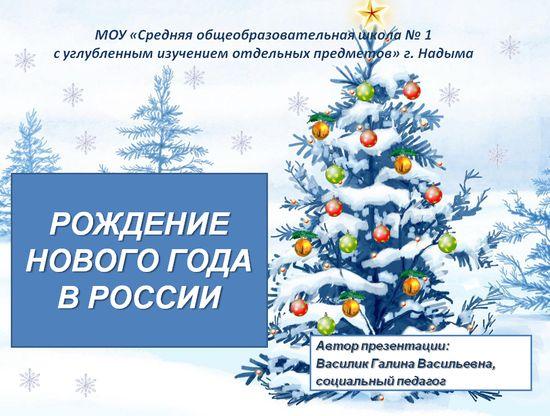 Новый год для младших школьников