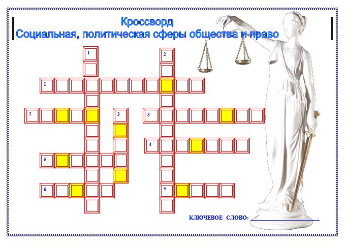 На уроке обществознания 5 класс кроссворд на тему общество