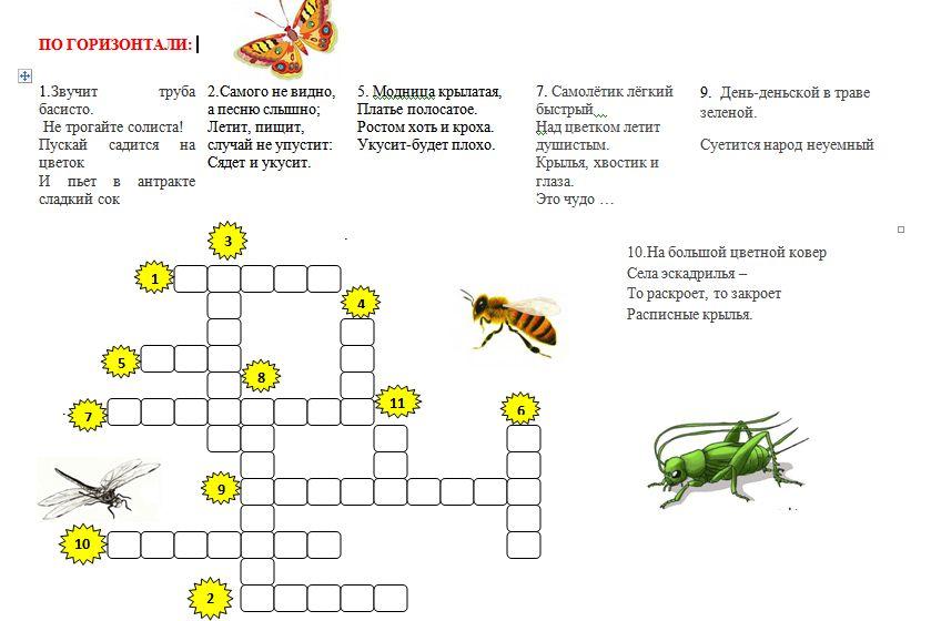 Кроссворд по насекомым 7 класс