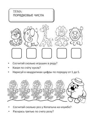 весёлая математика в картинках для дошкольников