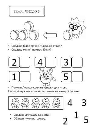 как детей познакомить с цифрой 5