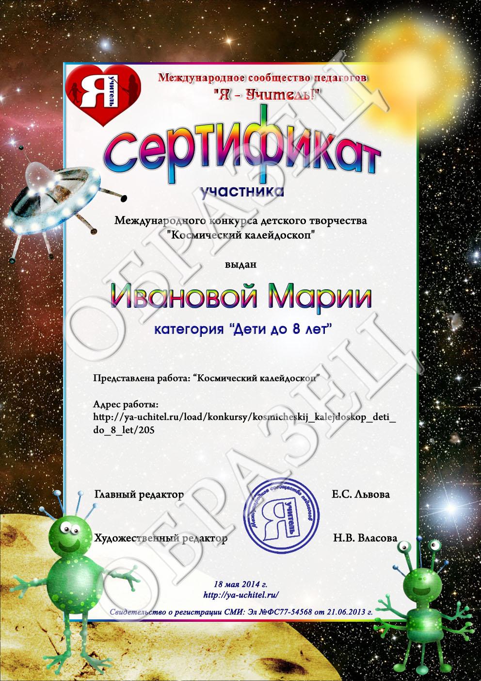 Калейдоскоп конкурсы для детей педагогов воспитателей и родителей