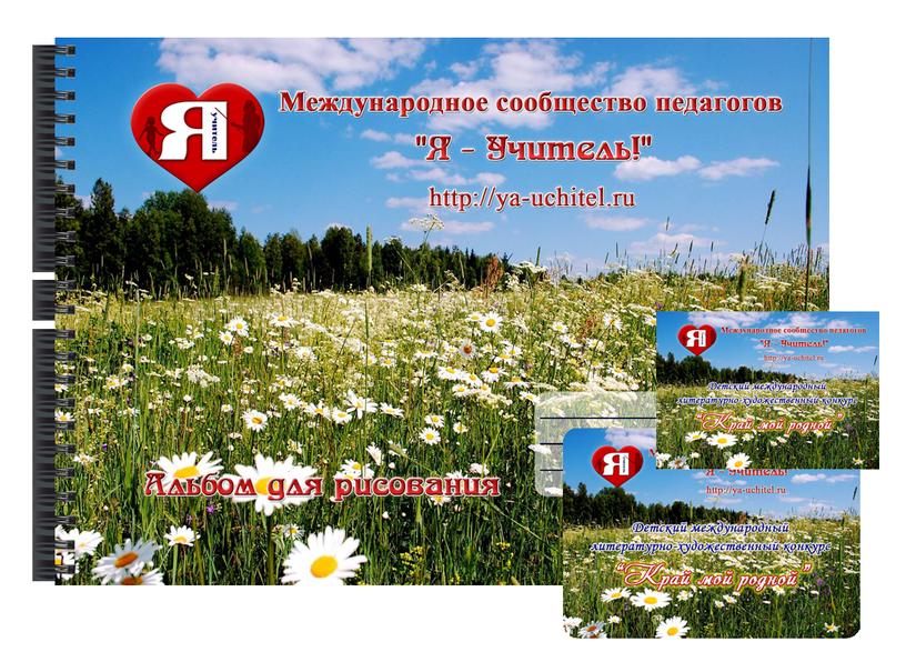 http://ya-uchitel.ru/_pu/34/24293876.png