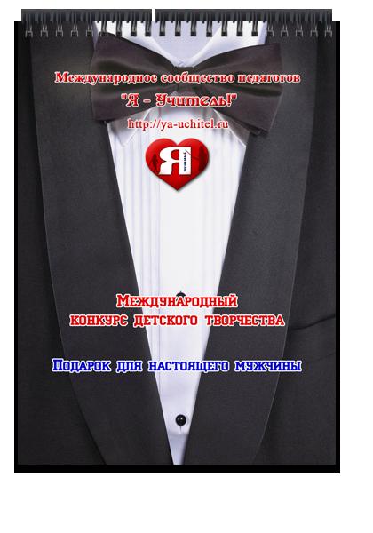 http://ya-uchitel.ru/_pu/39/03454158.png