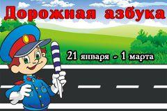 Международный конкурс детских рисунков «Дорожная азбука»